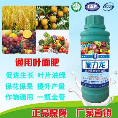 进口瓜果蔬菜通用型叶面肥植物营养液樱桃增产水溶肥生长调节剂