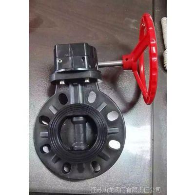 D371X-10F DN25涡轮塑料对夹蝶阀