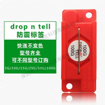 苏州drop n tell防震动标签仪器运输防损冲击指示器