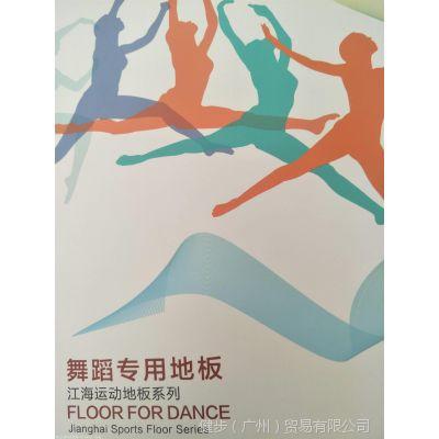 广州健步pvc舞蹈运动地板,防滑耐磨更环保的舞蹈地板