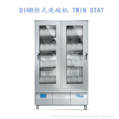 商用洗碗机 DIHR柜式双开门洗碗机TWIN STAR 商用大型洗餐碗机 餐具洗涤机 进口品牌
