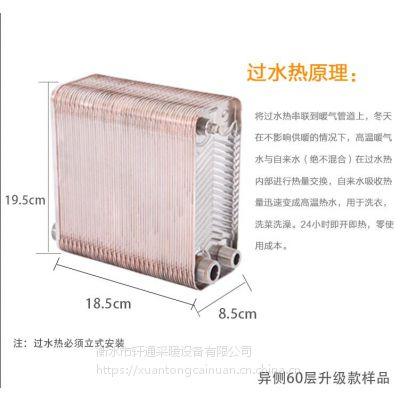 韩国东一钎焊板式过水热家用热水交换器洗澡 暖气片不锈钢换热器 轩通直发