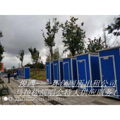 昭通市移动厕所出租,临时活动卫生间销售、