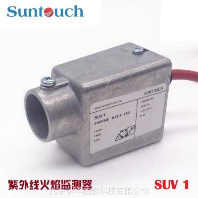 供应SUNTOUCH品牌紫外线火焰监测器检测探头SUV1 SUV2