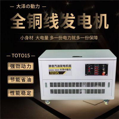 大泽15千瓦静音汽油发电机TOTO15