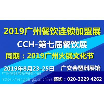 CCH2019第七届广州国际餐饮连锁加盟展览会(2019年8月)