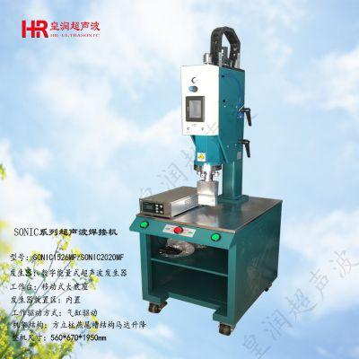 皇润超声波塑焊机厂家-掌握核心科技