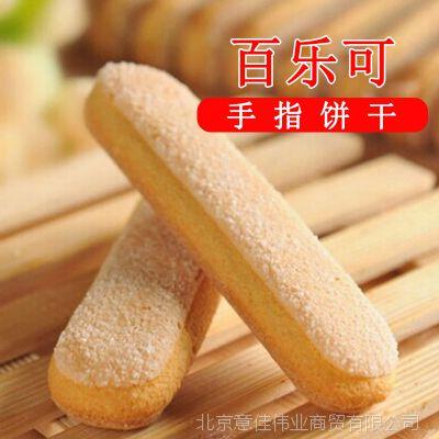 意大利进口百乐可手指饼干休闲零食早餐饼干提拉米苏烘焙原料200g