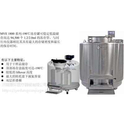 美国MVE进口MVE 1536P-190气相生物样本库系列液氮罐
