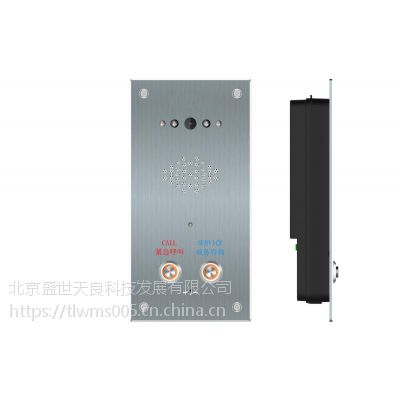 北京天良一键报警紧急呼叫系统IP对讲学校报警系统