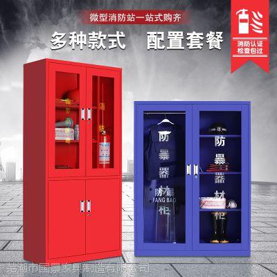 合肥微型消防站钢制巢湖防暴柜警戒柜应急消防器材柜
