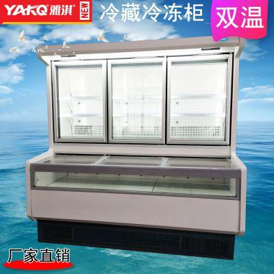 雅淇冷冻冷藏子母柜 2米保鲜冷柜 双温冰柜 子母柜价格 超市设备