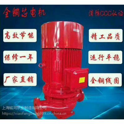 低价批发消防泵XBD9.8/40-125L(W)立式消防泵 纯铜电机 低噪音