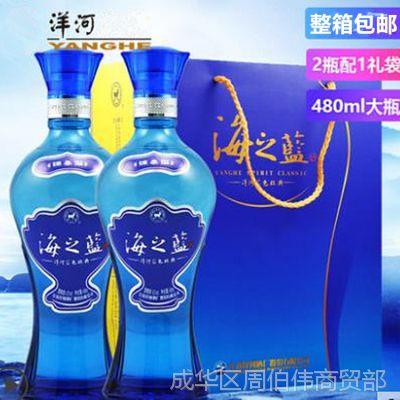 海之蓝42度 52度 天之蓝 480ml 绵柔浓香型白酒特价批发