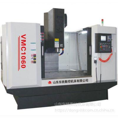 东铣数控直供 数控机床 1060立式加工中心 台湾配置 精密加工 终身服务