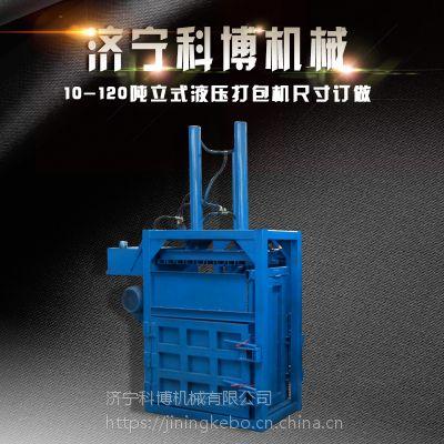 科博油漆桶挤压打块机 30吨立式塑料薄膜压缩机