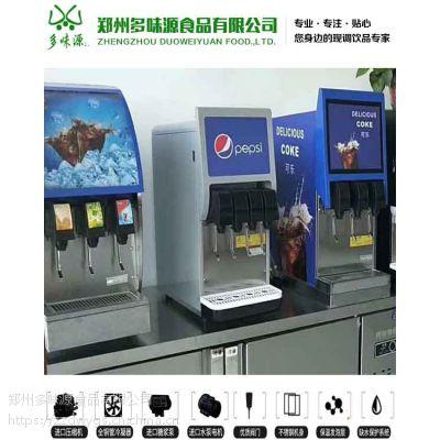 福建可乐机工作原理果汁机咖啡奶茶机厂家