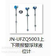 浮球液位计/电动浮球变送器 型号:ZD32-JN-UFZQ5003库号:M299846