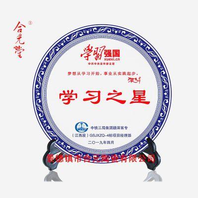 景德镇陶瓷奖盘 合元堂定做颁奖纪念礼品陶瓷奖盘摆件