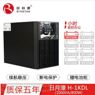 日月潭H-1KDL ups不间断电源1kva 800w电脑服务器不重启UPS稳压0.5-8小时