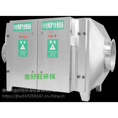 金好旺环保设备UV光解废气净化器