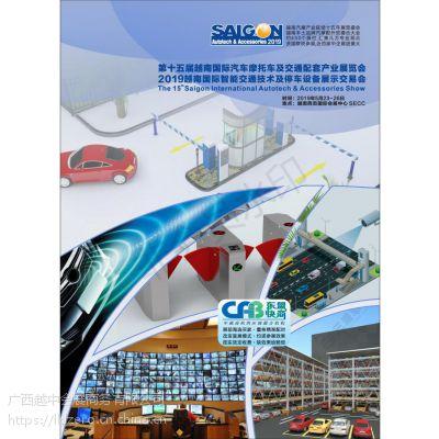 2019年越南停车系统展、越南停车设备展、越南交通管理设备展、越中会展