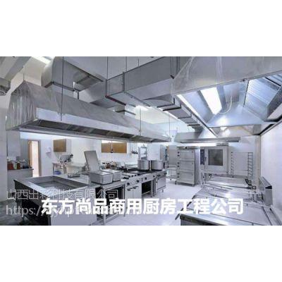 东方尚品提供饭店厨房设备,厨房排烟设备,详细请咨询