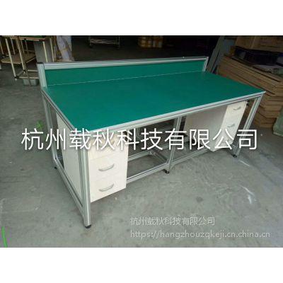 杭州载秋科技供应铝型材工作台,防静电木板可定制