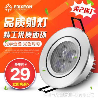 艾笛森 LED射灯牛眼灯3W开孔7.5公分背景墙天花吊顶灯服装店