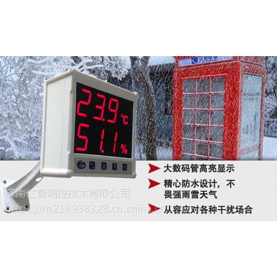 郑州供应厂家直销 大数码管、高亮显示以太网型温湿度变送器 RS-WS-ETH-7