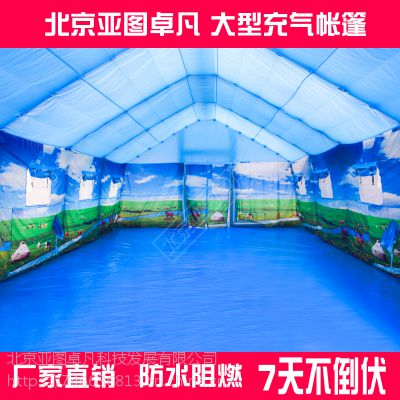 户外婚宴,喜宴,大型生日聚会,活动,农村红白喜事一条龙充气帐篷(高强涤纶丝夹网布)