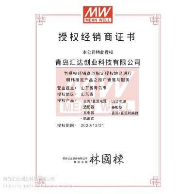 台湾明纬AC/DC-导轨式HDR-30开关电源淄博市总代欢迎您 山东省一级代理商