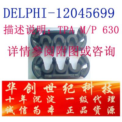 深圳总代理德尔福 连接器 接插件 线尾夹12045699 保证原厂正品 承诺假一罚十