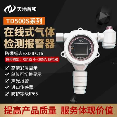 天地首和24V供电的?在线式二氧化氮检测仪TD500S-NO2