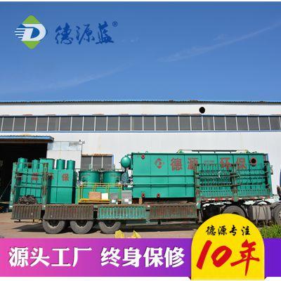臭豆腐豆制品污水处理设备厂家直销 食品加工污水处理设备哪家质量好 德源蓝