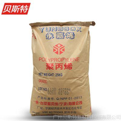 PP/台塑宁波/1120 台湾台塑pp原料 pp1120食品级耐高温透明聚丙烯
