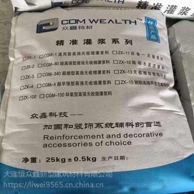 吉林石化设备基础灌浆料厂家-吉林众鑫灌浆料价格
