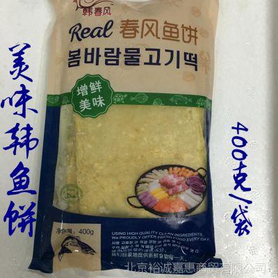 韩国鱼饼韩春风鱼饼 400g  辣炒年糕/海鲜搭档火锅鱼糕/麻辣烫