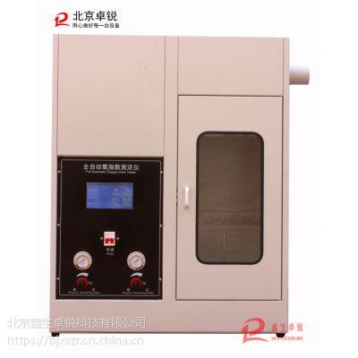 YZS-10A型全自动高精度氧指数测定仪(带排烟通风橱)卓锐品牌推荐