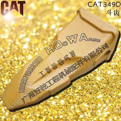 卡特CAT349D挖机斗齿_卡特349斗牙