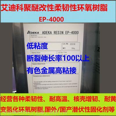 日本ADEKA 聚醚改性环氧树脂 柔韧性环氧树脂 EP-4000 金属粘接