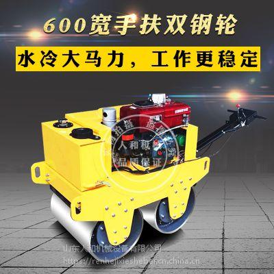 RH25S水冷手扶式双钢轮振动压路机小型压路机厂家价格山东人和机械出品