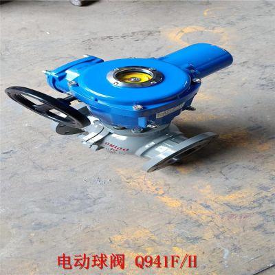 Q941F/H-40P 莱芜市供应304不锈钢电动球阀 DN200 调节型电动球阀