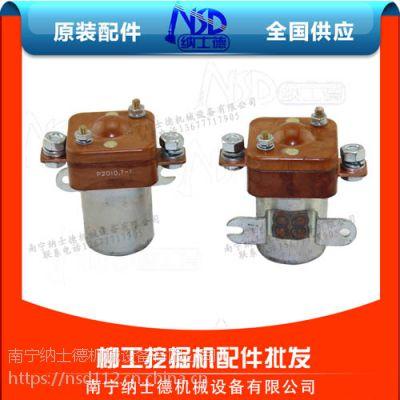 江苏省挖掘机配件批发供应31B0038 继电器JCC100/1C12.24(12VDC)