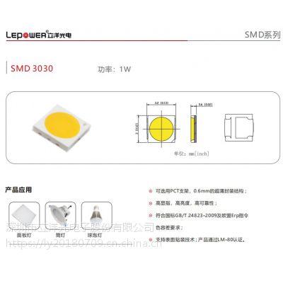 立洋SMD3030高亮灯珠160-170lm/w 普瑞三安芯片 6v150mA或者3v300mA