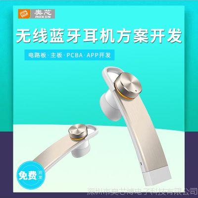 无线蓝牙耳机定制开发 智能耳机单片机芯片控制板研发解决方案