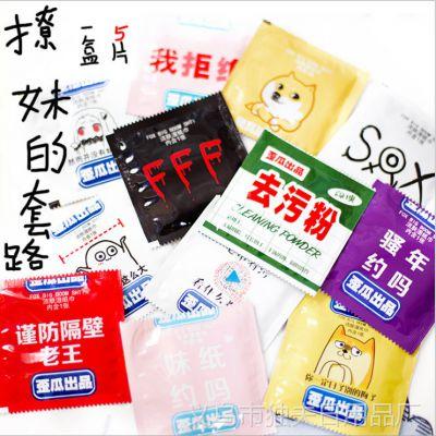 歪瓜出品 不是避孕套套 便携式湿巾 sox doge FFF团 节日礼物