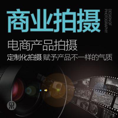 东莞产品拍摄视频拍摄天猫淘宝京东亚马逊电商平台