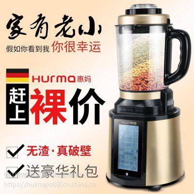 德国惠妈智能加热破壁机全自动家用多功能养生料理绞肉果汁沙冰机780BWN