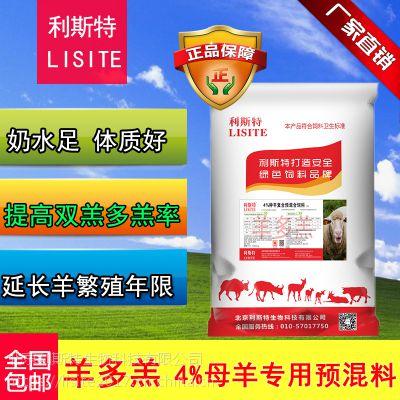 繁殖母羊预混料 大母羔子吃什么饲料好 羊饲料养殖户认可的品牌利斯特